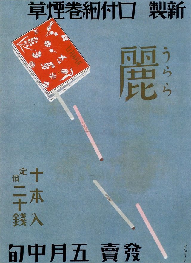 Japanese advertisements for drinks and smokes (1894-1954)