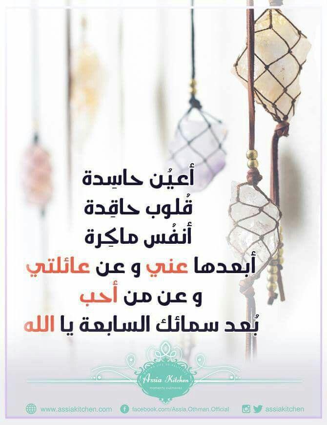 يارب احفظنا من كل سوء Hadeeth Pure Happiness Prayers