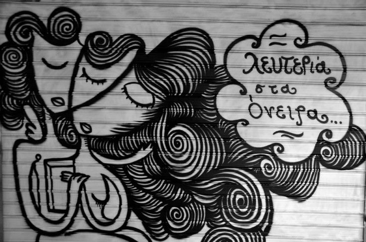 γκραφιτι - Αναζήτηση Google
