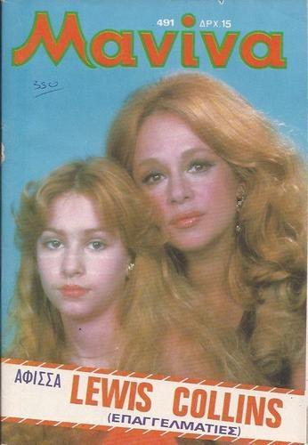 ALIKI VOUGIOUKLAKI - PATRICK DUFFY - GREEK - MANINA Magazine - 1981 - No.491 | eBay