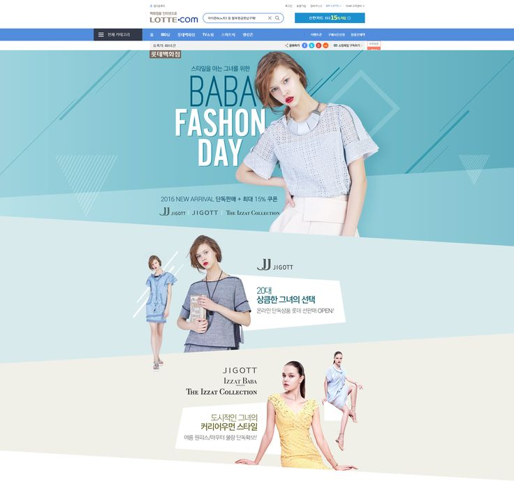 [롯데백화점] BABA FASHION DAY Designed by 박세미