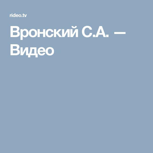 Вронский С.А. — Видео