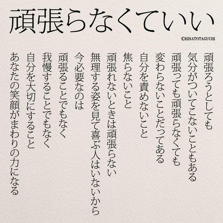 頑張らなくていい|女性のホンネ川柳 オフィシャルブログ「キミのままでいい」Powered by Ameba
