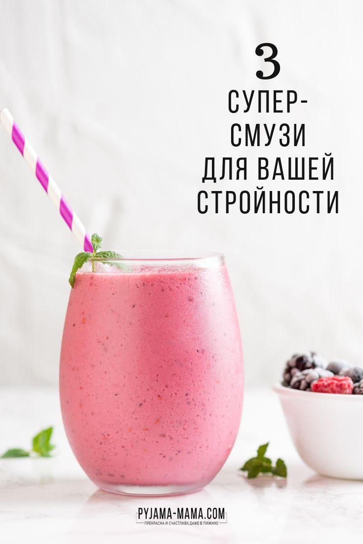 Вкусный И Полезный Коктейль Для Похудения.