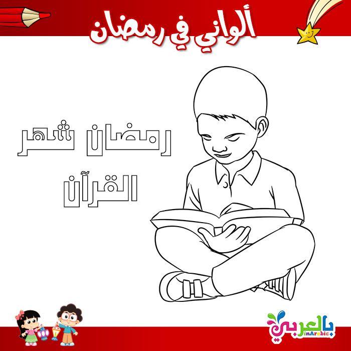 صور للتلوين للاطفال لشهر رمضان جاهزة للطباعة ألواني في رمضان بالعربي نتعلم Coloring Pages For Kids Free Printable Coloring Sheets Free Printable Cards