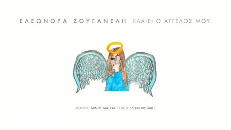https://www.youtube.com/playlist?list=PLEughkLuw5wGdflWGaxv4NI3T2ZMyoIZ- Youtube playlist: Κλαίει ο άγγελός μου (single)   Δισκογραφία Ελεωνόρα Ζουγανέλη  #eleonorazouganeli #eleonorazouganelh #zouganeli #zouganelh #zoyganeli #zoyganelh #elews #elewsofficial #elewsofficialfanclub #fanclub