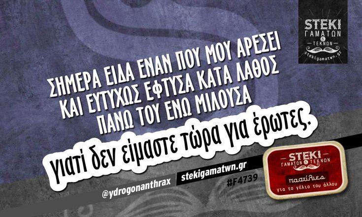 Σήμερα είδα έναν που μου αρέσει  @ydrogonanthrax - http://stekigamatwn.gr/f4739/
