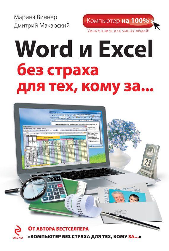 Word и Excel без страха для тех, кому за… #журнал, #чтение, #детскиекниги, #любовныйроман, #юмор, #компьютеры, #приключения