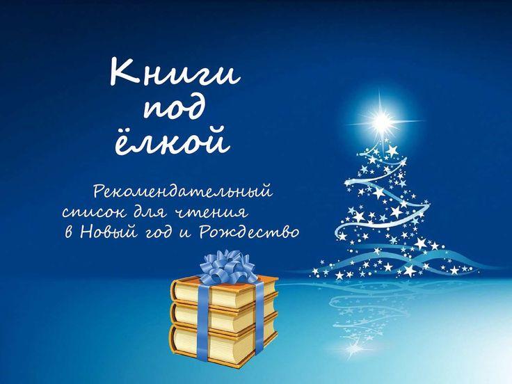 Книги под елкой: Рекомендательный список для чтения в Новый год и Рождество : [Электронный ресурс] : Виртуальная выставка: 12+ /...