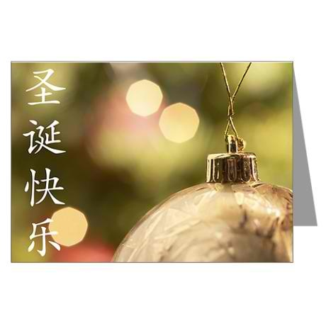 Merry Christmas (in Chinese)