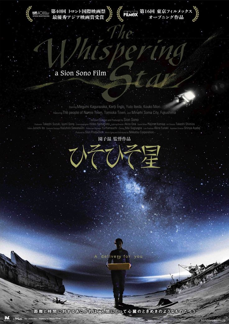 耳語星球 (ひそひそ星 / The Whispering Star)