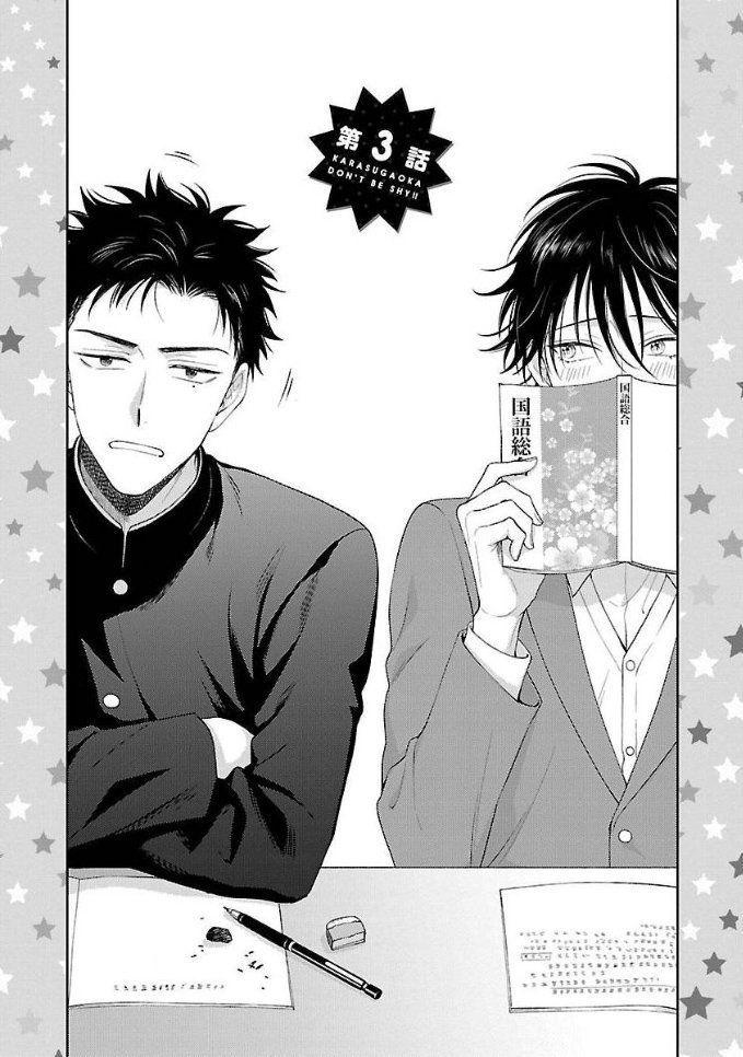 Karasugaoka Don T Be Shy Manga Anime Fictional Characters