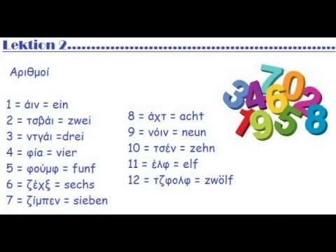 Online Μαθήματα Γερμανικών - DeutscheLiebe - Μάθημα 4o - YouTube