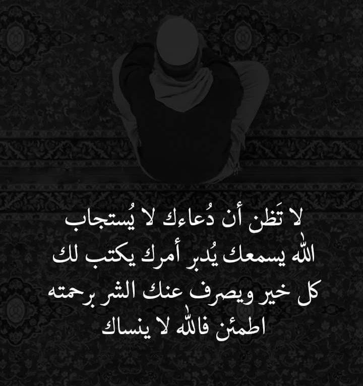 Pin By صورة و كلمة On مواعظ خواطر إسلامية Islamic Quotes Islamic Quotes Wallpaper Wallpaper Quotes