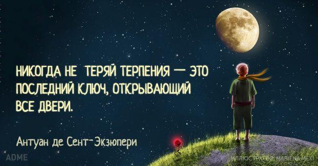 http://www.adme.ru/cards/nikogda-ne-teryaj-terpeniya-1013310/