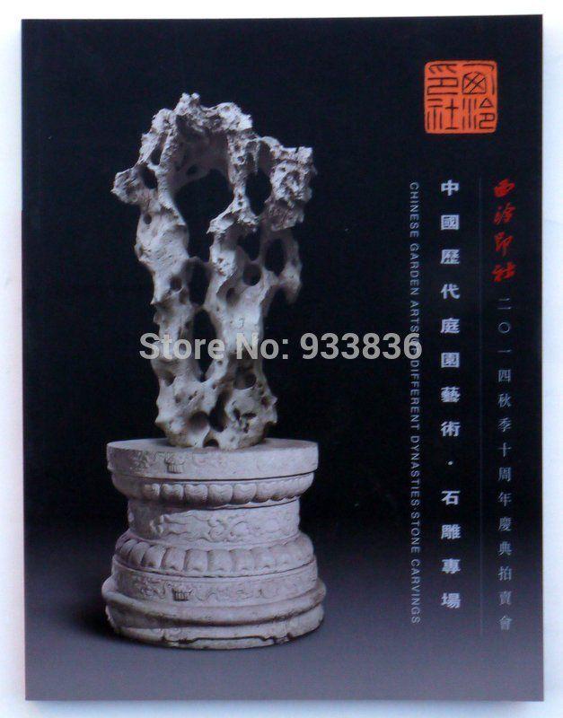 Каталог китайский сад искусство резьба по камню XILINGYINSHE аукцион 12/15/2014 книга
