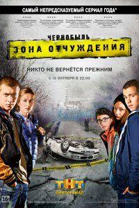 Сериал Чернобыль: Зона отчуждения 2 сезон 1,2,3,4 серия 2016 на тнт смотреть онлайн бесплатно