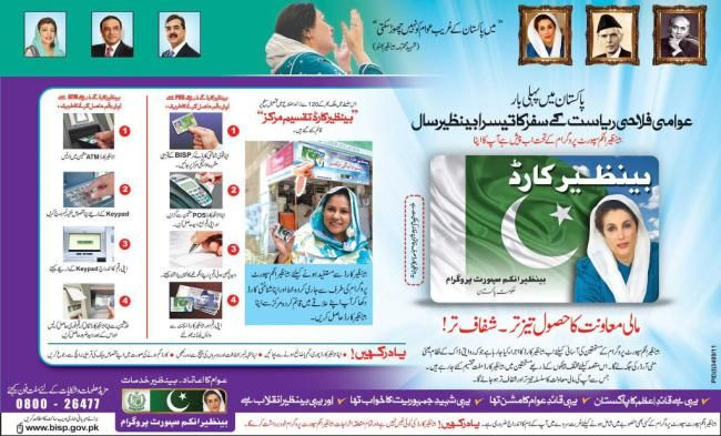 BISP Income Support Program 2016 Online Registration get ATM Card #income #tax #codes http://income.remmont.com/bisp-income-support-program-2016-online-registration-get-atm-card-income-tax-codes/  #benazir income support program # Home Media Specials Reports BISP Income Support Program 2016 Online Registration get ATM Card BISP Income Support Program 2016 Online Registration get ATM Card BISP Income Support Program 2016 Online Registration get ATM Card. Benazir Income support fund was…