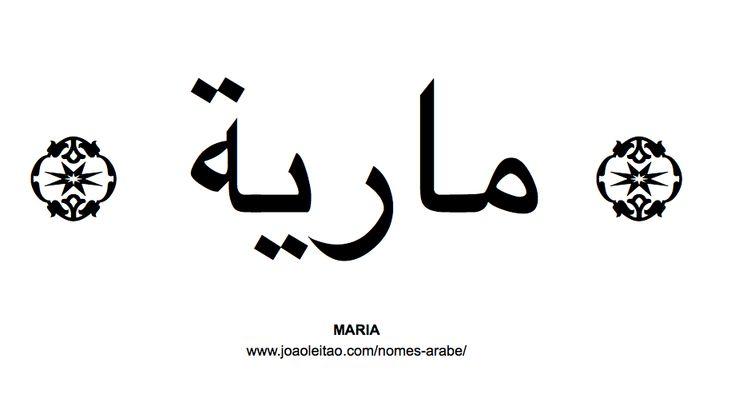 Nomes Arabes Femininos   Nomes em Árabe Tattoo