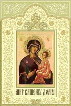 """""""Этот """"Сон Богородицы"""" - сильная молитва, которая оградит вас от любой беды. Главное это верить и ни на секунду не сомневаться в силе Господа Бога и Пресвятой Богородицы. """"Пресвятая Богородица в Иеру…"""