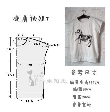 Zebra harem pants <WBR> Raglan rękawem T-shirt (z cięcia wzór)