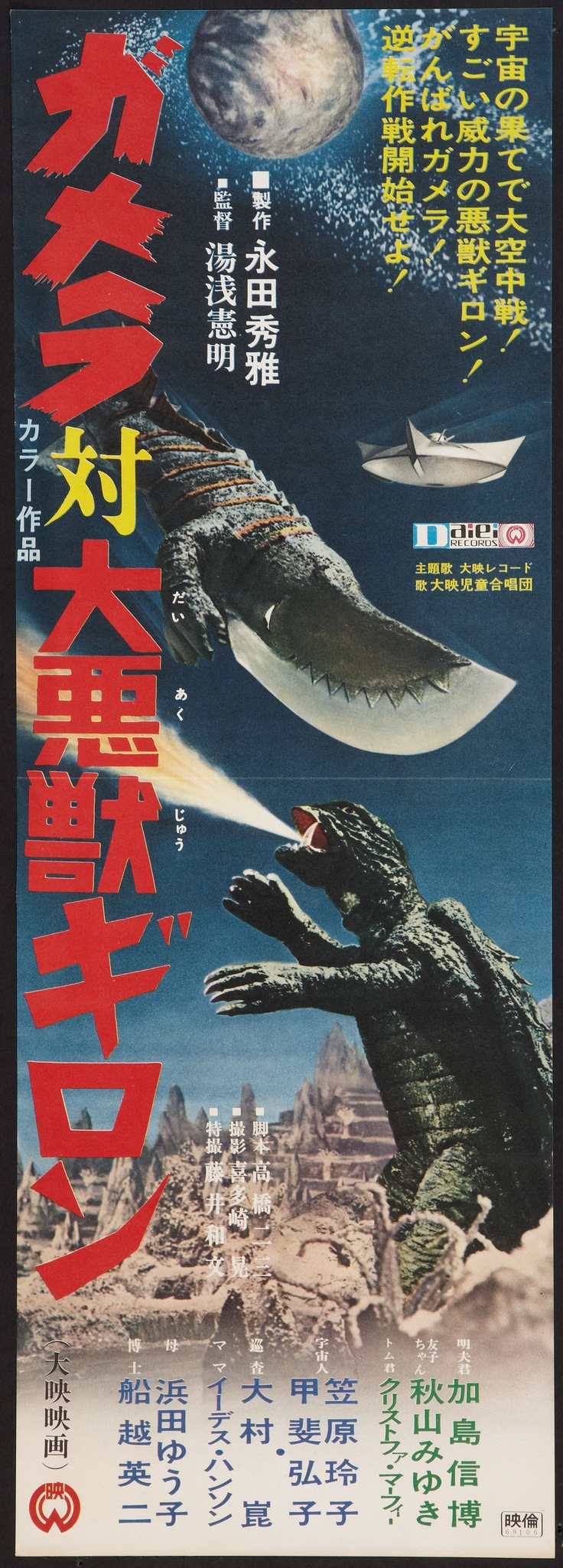 "Gamera vs. Guiron (Daiei, 1969). Japanese Speed (10"" X 28.5"") VF or better"