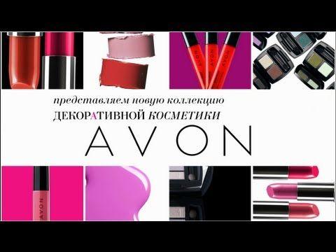 Новая коллекция декоративной косметики Avon