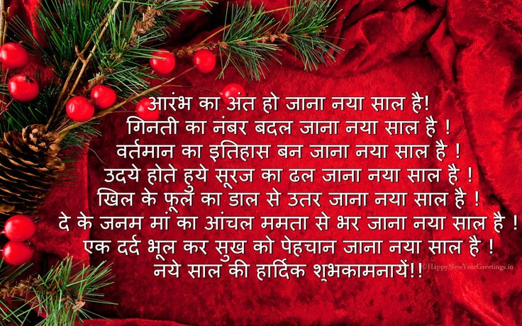 Happy New Year 2018 Poems in Hindi - Poems in Hindi For Status