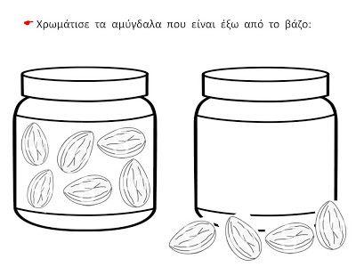 sofiaadamoubooks: Δραστηριότητες για την αμυγδαλιά