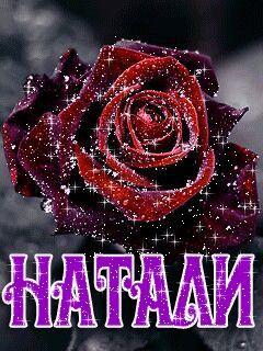 Гиф с именем наташа
