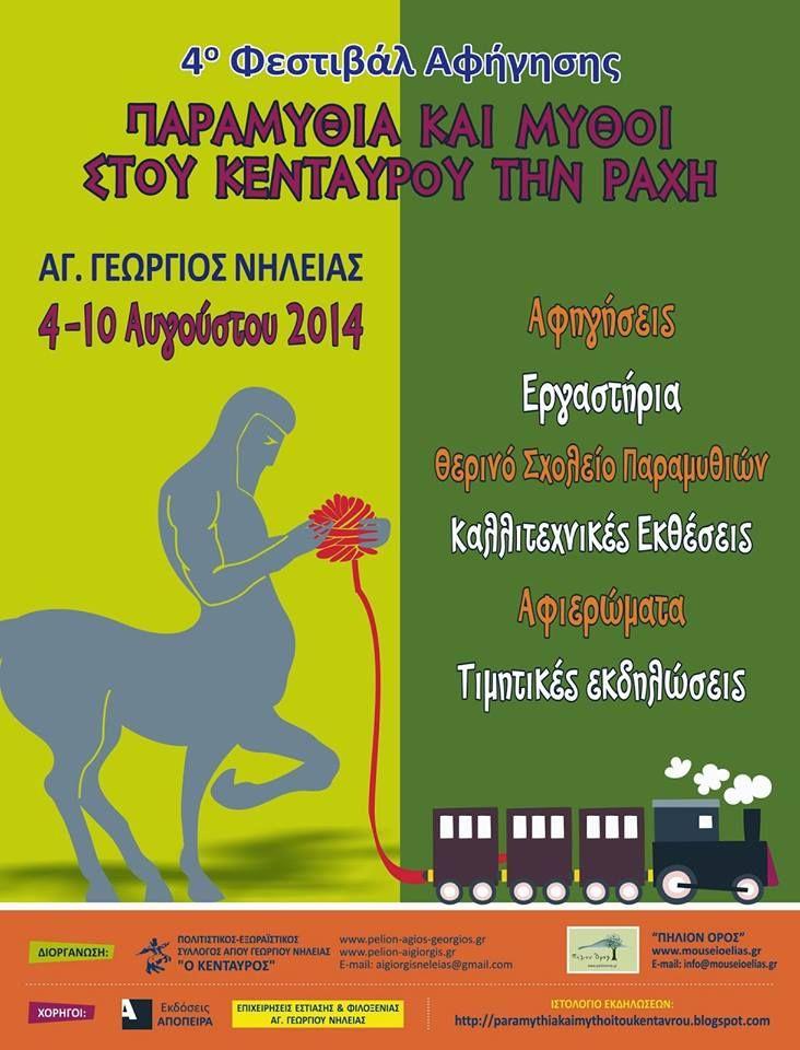 Παραμύθια και μύθοι στου Κενταύρου την ράχη 4-10 /8/2014 http://hotel-ageri.gr/index.asp?code=000033.paramythia_kai_mythoi_stou_kentayrou_tin_rahi_4-10_/8/2014_.html