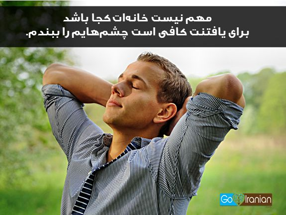 Iranian dating website