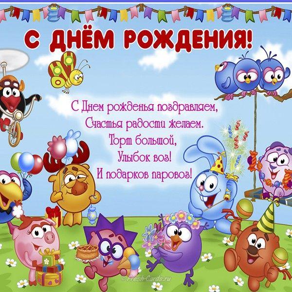 смс поздравления с днём рождения на 3 годика с днем рождения открытки день рождения