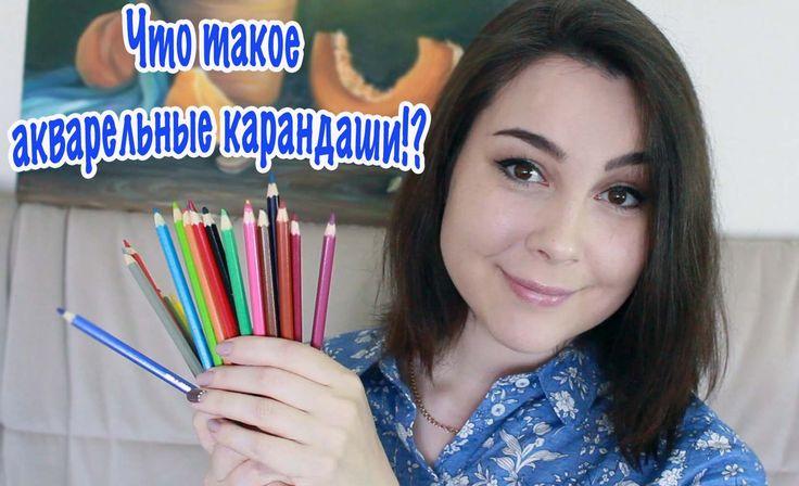 Что такое акварельные карандаши!? И как ими рисовать? #Dari_Art #рисоват...