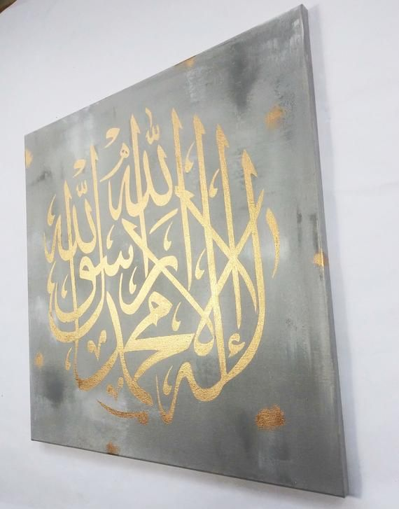 La Ilaha Illallah Muhammadur Rasulullah Abstract Canvas 20 By 20 Islamic Wall Art Grey White Gold Liquid Leaf Eid Gift Ramadan Gift Islamic Wall Art Abstract Canvas Islamic Art Canvas