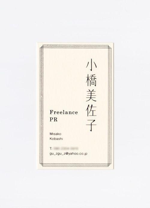 Freelance PR 小橋美佐子氏 Name Card Art Direction & Design:OsawaYudai <2014>