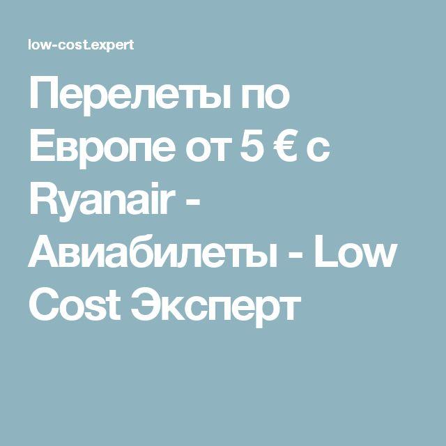 Перелеты по Европе от 5 € с Ryanair - Авиабилеты - Low Cost Эксперт