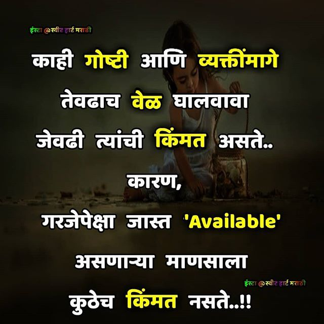 Right Sweet Heart Marathi Sweet Heart Marathi Sweet Heart Marathi Zindagi Quotes Marathi Quotes Attitude Quotes