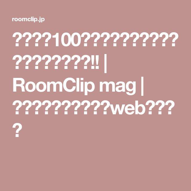 わたし、100均アイテムでこんなもの詰め替えてます!! | RoomClip mag | 暮らしとインテリアのwebマガジン