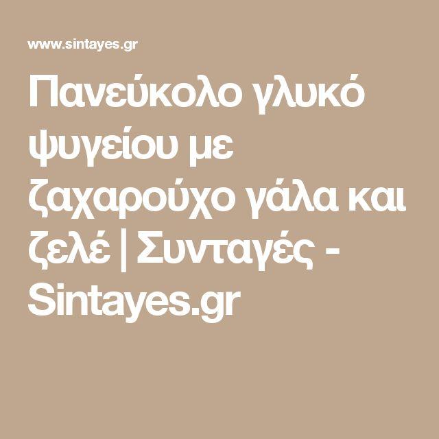 Πανεύκολο γλυκό ψυγείου με ζαχαρούχο γάλα και ζελέ | Συνταγές - Sintayes.gr