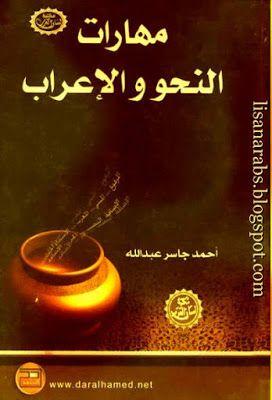 مهارات النحو والإعراب - أحمد جاسر عبد الله تحميل وقراءة أونلاين pdf