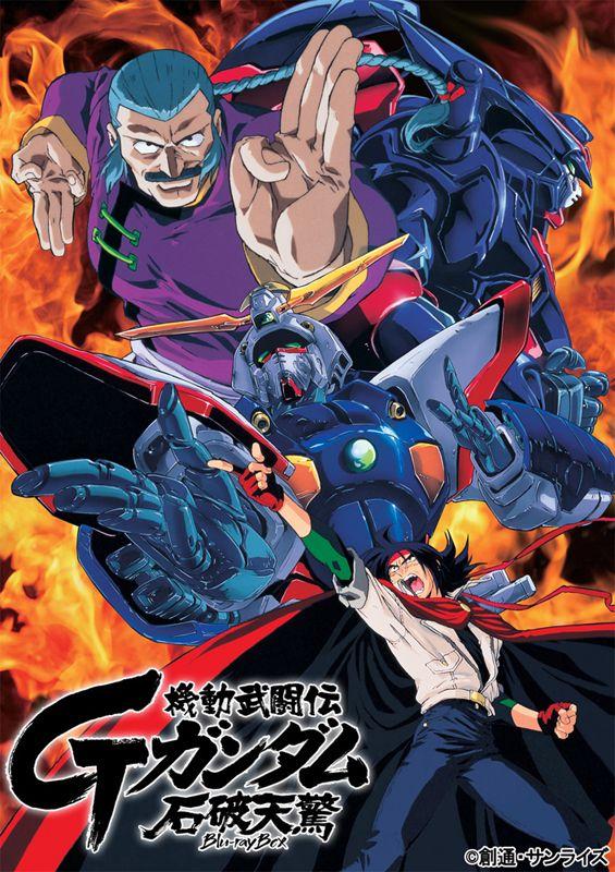 Kidou Butouden G Gundam (Mobile Fighter G Gundam) Bluray