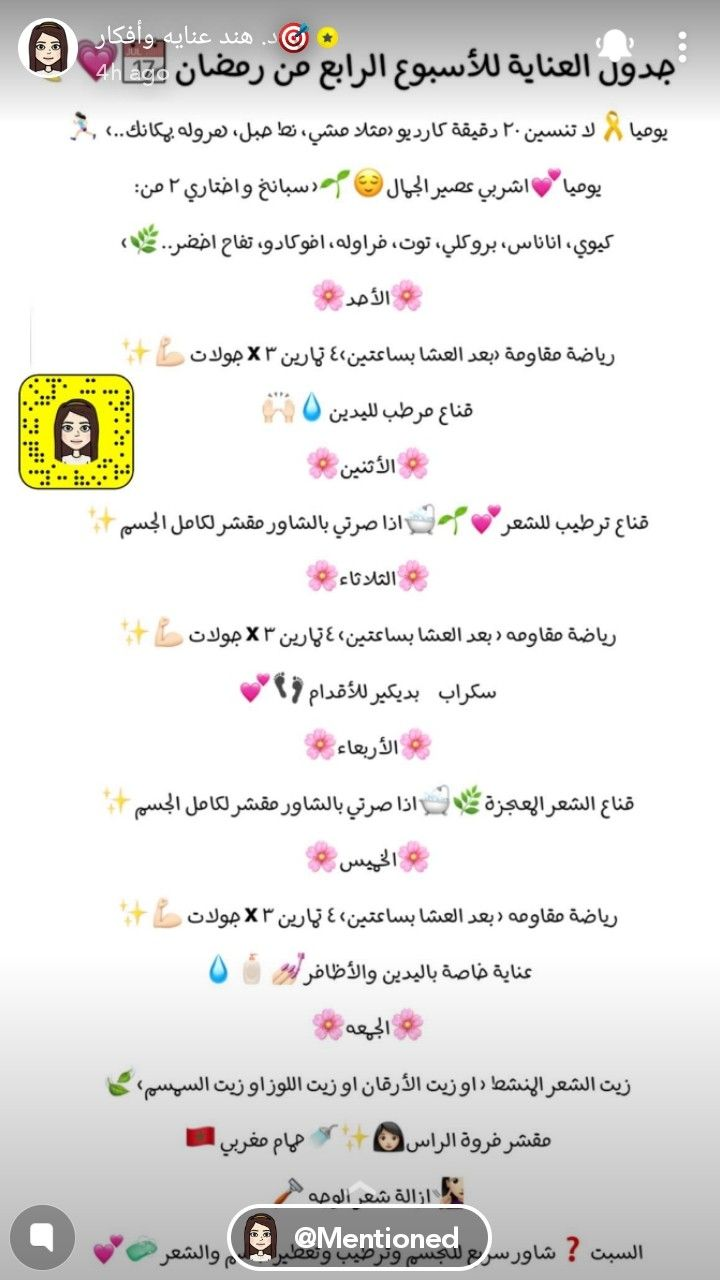 Pin By A On د هند عناية وأفكار Beauty Skin Care Routine Skin Care Beauty Skin Care