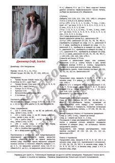 топ ракель от дизайнера ким харгривз схема вязания: 11 тыс изображений найдено в Яндекс.Картинках