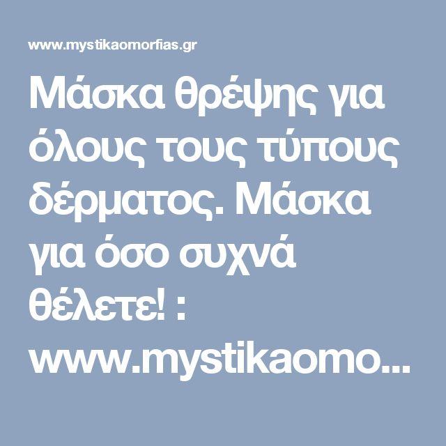 Μάσκα θρέψης για όλους τους τύπους δέρματος. Μάσκα για όσο συχνά θέλετε! : www.mystikaomorfias.gr, GoWebShop Platform