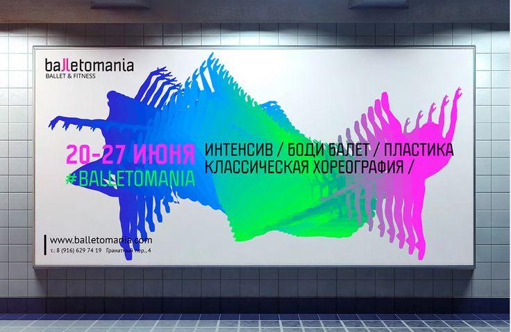 Разработка айдентики для студии балета и фитнеса Balletomania Современная московская студия балета и фитнеса. В основе программы смесь хореографии, фитнеса, йоги, пилатеса, а также танцевальные направления: боди балет, джаз модерн, контемп. Особеннос…