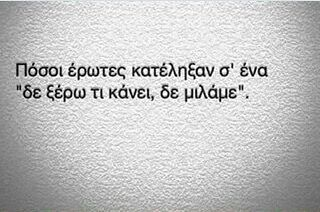 2,553 Likes, 31 Comments - GREEK QUOTES   (@itsallgreektome_quotes) on Instagram: """"
