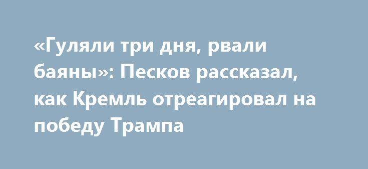 «Гуляли три дня, рвали баяны»: Песков рассказал, как Кремль отреагировал на победу Трампа http://kleinburd.ru/news/gulyali-tri-dnya-rvali-bayany-peskov-rasskazal-kak-kreml-otreagiroval-na-pobedu-trampa/  Дмитрий Песков рассказал Тиграну Кеосаняну о работе пресс-секретаря Владимира Путина и,как в Кремле восприняли новость о победе Дональда Трампа. Интервью проходило в шуточной форме на программе«Международная пилорама». Ведущий поинтересовался у Пескова, зачем он использует в своей речи так…
