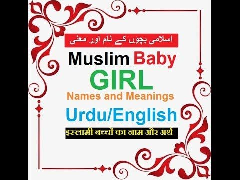 Muslim baby girls names and meaning - Muslim Baby Names Meaning