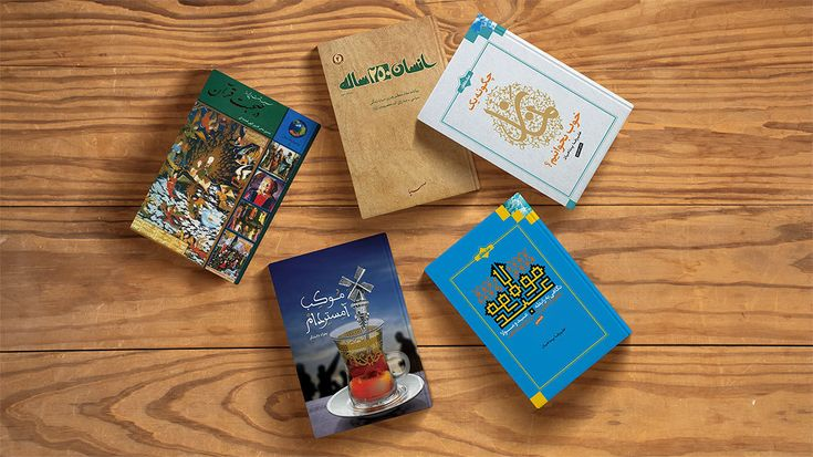 معرفی پرفروش ترین کتاب های مذهبی طاقچه در سال ۹۸ Book Cover Blog Art